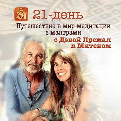 21 Day Mantra Meditation Journey (Russian) - Digital